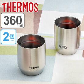 タンブラー サーモス thermos 真空断熱カップ 360ml ステンレス 2個入り ( コップ マグ カップ ステンレス製 保温 保冷 ステンレスタンブラー 真空断熱2重構造 結露しにくい 保冷保温 おしゃれ )