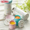 離乳食ケース サーモス(thermos) 魔法瓶 保冷 JBW-240 ( 電子レンジ対応 食洗機対応 離乳食 持ち運び 冷凍 サーモス …