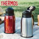 卓上ポット サーモス(thermos) フィールドポット 保温 保冷 THY-1500 ( ステンレスポット 1.5L ステンレス サーモス …