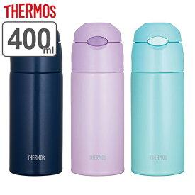 水筒 サーモス ( thermos ) 真空断熱ストローボトル ストロー FHL-401 400ml ( ステンレス 保冷 大人 保冷専用 ステンレス製 子供 スリム 魔法瓶 ステンレスボトル コンパクト ストロータイプ THERMOS おしゃれ )