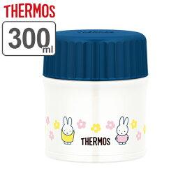 スープジャー 保温弁当箱 サーモス thermos ミッフィー 300ml JBU-300B ( 保温 保冷 お弁当箱 スープ miffy 弁当箱 スープポット ランチボックス キャラクター )
