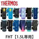 サーモス ハンディポーチ FHT-1500F 専用 水筒 部品 thermos ストラップ付 ( パーツ 水筒カバー ポーチ ケース 替え …