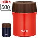 保温弁当箱 スープジャー サーモス thermos 真空断熱スープジャー 500ml JBX-500 ( フードコンテナ お弁当箱 保温 保…