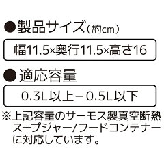 ポーチケースサーモスthermosスープジャーポーチ300ml〜500mlスープジャー用RET-001