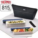 お弁当箱 2段 サーモス thermos フレッシュランチボックス 815ml 箸付き DSA-804W ( 弁当箱 スリム 食洗機対応 メン…
