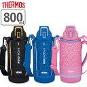 水筒 サーモス Thermos 真空断熱スポーツボトル FHT-801F 800ml 子供 ( 保冷 キッズ ステンレス 直飲み スポーツドリ…