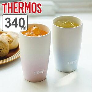 タンブラー サーモス thermos 340ml 真空断熱 グラデーション ステンレス製 ( 食洗機対応 ステンレスタンブラー 保温 保冷 マグカップ 持ち手 取っ手 なし カップ 保温タンブラー 真空二重構造