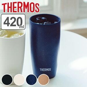タンブラー サーモス thermos 420ml 真空断熱 陶器風 ステンレス製 ( 食洗機対応 ステンレスタンブラー 保温 保冷 ビールグラス マグカップ 保温タンブラー 真空二重構造 マグ コップ )
