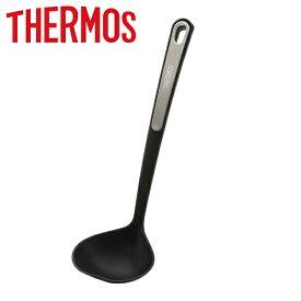 レードル ナイロン 食洗機対応 耐熱 サーモス thermos ( お玉 おたま スプーン 穴なし 穴無し キッチン 料理用 調理用 キッチンツール 下ごしらえ 調理器具 黒 ブラック シリコーン )