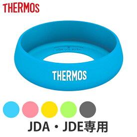タンブラー用底カバー サーモス(thermos) S JDA BottomCover 真空断熱タンブラー用 ( 底 カバー ソコカバー サーモスthermos コップ底 ステンレスタンブラー用 )