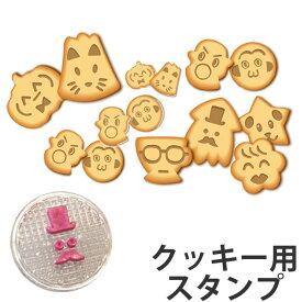 クッキースタンプ フェイス 型押し 顔 動物 タイガークラウン ( 製菓グッズ スタンプ 製菓道具 手作り お菓子作り プレゼント クッキー ビスケット オリジナル )