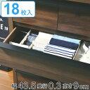 仕切り板 エリアパーティション 高さ9cm 18枚入 白 H90 日本製 ( 引き出し 収納 小物 整理 仕切り 衣類 下着 靴下 引…