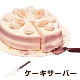ケーキサーバー スリム ステンレス製 タイガークラウン ( 製菓道具 カトラリー お菓子作り )