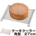 ケーキクーラー 角型 27cm スチール クロムメッキ製 タイガークラウン ( ケーキ 焼菓子 冷却 製菓道具 ロールケ…