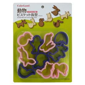 クッキー型 抜き型 動物 10個セット プラスチック製 タイガークラウン ( クッキー抜型 クッキーカッター 製菓グッズ 抜型 どうぶつ クッキー抜き型 製菓道具 お菓子作り )