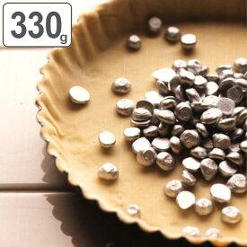重石 タルトストーン アルミ パイ用 330g ケース付き ( アルミニウム 空焼き 製菓道具 お菓子作り )