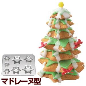 マドレーヌ型 ケーキ型 ミニツリー クリスマス タイガークラウン ( 製菓グッズ 抜き型 ツリー 手作り 製菓道具 お菓子作り プレゼント クリスマス )