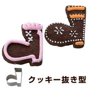 クッキー型 クッキーカッター バラエティー ブーツ クツ クリスマス ステンレス製 タイガークラウン ( 抜き型 製菓グッズ 抜型 クッキー抜型 手作り 製菓道具 お菓子作り )