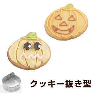 クッキー型 抜き型 パンプキン かぼちゃ ハロウィン 小 ステンレス製 タイガークラウン ( クッキーカッター 製菓グッズ 抜型 製菓道具 お菓子作り Halloween )