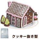 クッキー型 抜き型 ビクトリアハウス お菓子の家 スチール タイガークラウン ( クッキーカッター 製菓グッズ 抜…