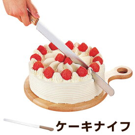ケーキナイフ ケーキスライサー パレットナイフ ステンレス製 木柄 ( ナイフ 包丁 ケーキ用 製菓道具 お菓子作り )
