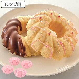 ドーナツ型 クルーラー 4個入 レンジ用 タイガークラウン ( ババロア型 製菓グッズ デコレーション 焼きドーナツ 手作り )