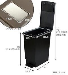 ゴミ箱ペダルユニードプッシュ&ペダル20S