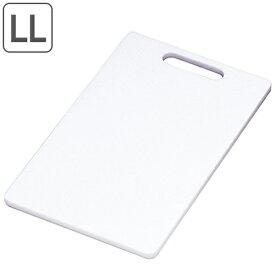 まな板 抗菌 食洗機対応 プラスチック 薄型軽量 LL ( 抗菌まな板 抗菌加工 プラスチック製 カッティングボード まないた マナイタ 調理用品 キッチン 調理 )