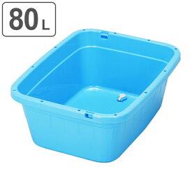 タライ 80L ジャンボタライ 角型 水抜栓付 たらい ( 角型タライ 洗い桶 大型 洗濯 収納 野菜洗い 大容量 ホース止め 排水栓 アウトドア キャンプ 園芸 ガーデニング 掃除 80 リットル 日本製 )