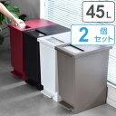ゴミ箱 45L 2個セット ユニード プッシュ ペダル ごみ箱 分別 ダストボックス ( 送料無料 キッチン ごみ箱 ふた付き …