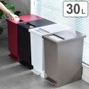 ゴミ箱 ペダル ユニード プッシュ&ペダル 30リットル ( キッチン ごみ箱 ふた付き ダストボックス 30L 30l スリム 2…