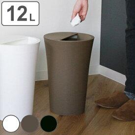 ゴミ箱 12L ユニード カクス 袋が見えな ふた付き ごみ箱 ダストボックス 屑入れ 袋止め ( キッチン くずかご くず入れ フタ付き 袋 見えない リビング 洗面所 12リットル 12l 丸型 円形 おしゃれ )