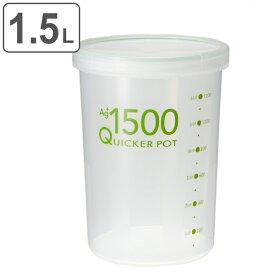 保存容器 1.5L 深型 抗菌 クイッカーポット ( 密封 密閉 パッキン付き SIAA抗菌加工 食洗機対応 電子レンジ対応 冷蔵対応 冷凍保存 目盛り付き キャニスター プラスチック容器 )