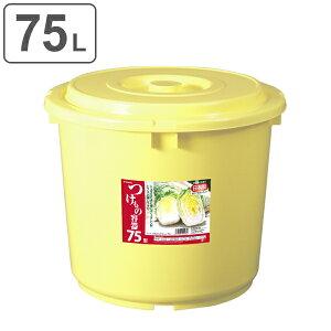 漬物容器 75L 押しフタ付き 漬物樽 75型 ( 送料無料 漬け物容器 漬け物樽 蓋付き つけもの容器 漬物器 漬物 漬け物 つけもの ぬか漬け 保存 容器 保存容器 バケツ 丸型 )