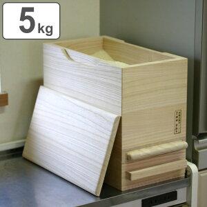 米びつ 計量機能付き 桐製 5kg 1合計量 ( 送料無料 米櫃 こめびつ ライスボックス ライスストッカー 5kg用 5キロ 桐 和風 桐製米びつ お米 収納 保存 ストッカー キッチン スリム すき間 隙間