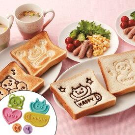 押し型 食パンスタンプ 食パンアレンジ スタンプセット 6個入り ( ランチグッズ 朝食 子ども )