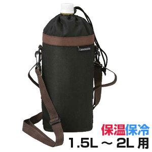 ペットボトルカバー 1.5〜2L用 ネオウレタン ブラック ( ペットボトルホルダー 保温 保冷 1.5L 2L 1.5リットル 2リットル ショルダーベルト付 )