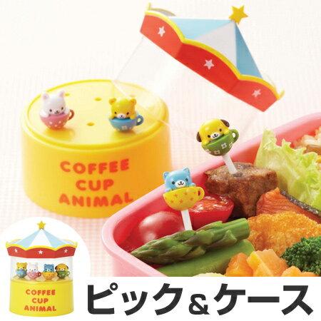 ピック アニマルコーヒーカップ 4本入 ケース付 ( キャラ弁 お弁当ピック ピックス 子供用 )