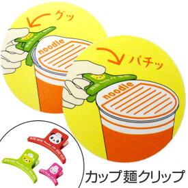 クリップ カップ麺 フタ カップ麺クリップ 大・中・小 ( カップ麺用 インスタントラーメン 即席麺 便利グッズ キッチン用品 即席めん )