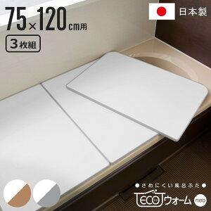 風呂ふた 組み合わせ 風呂フタ 組み合せ ECOウォーム neo L-12 75x120cm 実寸73x118cm 3枚割 ( 送料無料 風呂蓋 冷めにくい ふろふた 風呂 ふた フタ 蓋 3枚 三枚 軽量 軽い 抗菌 防カビ 75×120 73×118 組