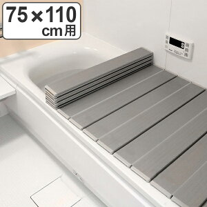 日本製 Ag銀イオン風呂ふた L11/L-11(75×110 用) 実寸 75×109.2×1.1cm 折りたたみタイプ シルバー ( 風呂蓋 風呂フタ ふろふた 風呂 ふた フタ 蓋 抗菌 ag 銀イオン 折りたたみ 折り畳み 軽量 軽い 75