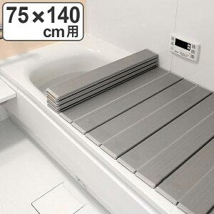 日本製 Ag銀イオン風呂ふた L14/L-14(75×140 用) 実寸 75×139.2×1.1cm 折りたたみタイプ シルバー ( 風呂蓋 風呂フタ ふろふた 風呂 ふた フタ 蓋 抗菌 ag 銀イオン 折りたたみ 折り畳み 軽量 軽い 75