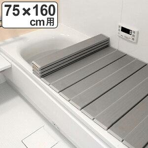 日本製 Ag銀イオン風呂ふた L16/L-16 (75×160 用) 実寸 75×159×1.1cm 折りたたみタイプ シルバー ( 風呂蓋 風呂フタ ふろふた 風呂 ふた フタ 蓋 抗菌 ag 銀イオン 折りたたみ 折り畳み 軽量 軽い 75×1