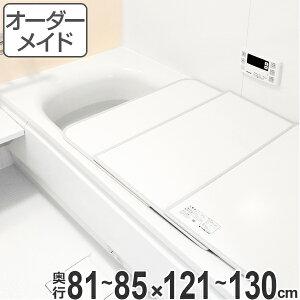 風呂ふた オーダー オーダーメイド ふろふた 風呂蓋 風呂フタ 風呂ふた(組み合わせ) 81〜85×121〜130cm 日本製 国産 ( 送料無料 風呂 お風呂 ふた フタ 蓋 組み合わせ パネル 組み合わせ風呂