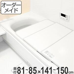 風呂ふた オーダー 風呂フタ オーダーメイド ふろふた 組合せ 組み合わせ 風呂蓋 お風呂ふた 特注 別注 オーダーメード 東プレ81〜85×141〜150cm 2枚割