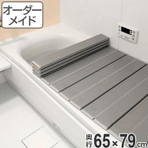 風呂ふた オーダー オーダーメイド ふろふた 風呂蓋 風呂フタ ( 折りたたみ式 ) 65×79cm 銀イオン配合 特注 別注 ( 送料無料 風呂 お風呂 ふた フタ 蓋 折りたたみ 折り畳み 折りたたみ風呂