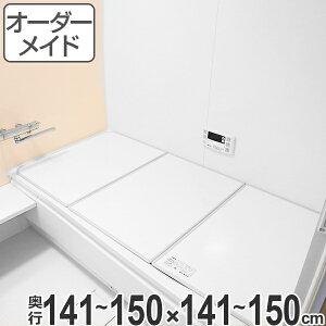 風呂ふた オーダー オーダーメイド ふろふた 風呂蓋 風呂フタ ( 組み合わせ ) 141〜150×141〜150cm 3枚割 特注 別注 ( 送料無料 風呂 お風呂 ふた フタ 蓋 組み合わせ パネル 組み合わせ風呂ふ