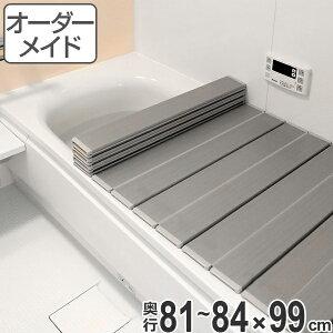 風呂ふた オーダー オーダーメイド ふろふた 風呂蓋 風呂フタ ( 折りたたみ式 ) 81〜84×99cm 銀イオン配合 特注 別注 ( 送料無料 風呂 お風呂 ふた フタ 蓋 折りたたみ 折り畳み 折りたたみ