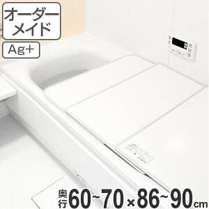 風呂ふた オーダー オーダーメイド ふろふた 風呂蓋 風呂フタ ( 組み合わせ ) 60〜70×86〜90cm 銀イオン配合 2枚割 特注 別注 ( 送料無料 風呂 お風呂 ふた フタ 蓋 組み合わせ パネル 組み合