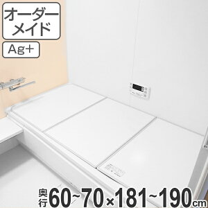 風呂ふた オーダー オーダーメイド ふろふた 風呂蓋 風呂フタ ( 組み合わせ ) 60〜70×181〜190cm 銀イオン配合 3枚割 特注 別注 ( 送料無料 風呂 お風呂 ふた フタ 蓋 組み合わせ パネル 組み